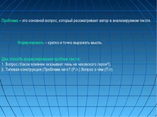 Два способа формулирования проблем текста: 1. Вопрос (Какое влияние оказывает