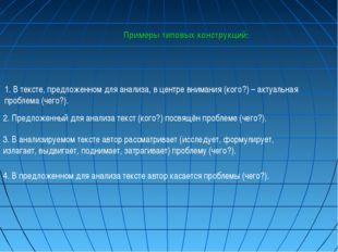 4. В предложенном для анализа тексте автор касается проблемы (чего?). Примеры