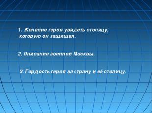 Желание героя увидеть столицу, которую он защищал. 2. Описание военной Москвы