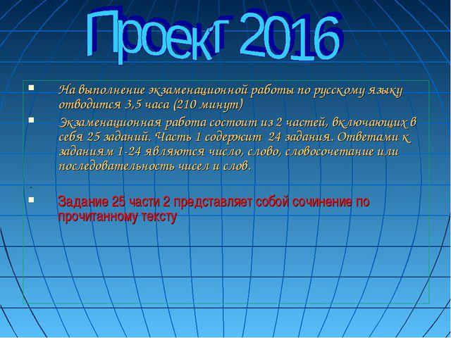 На выполнение экзаменационной работы по русскому языку отводится 3,5 часа (21...