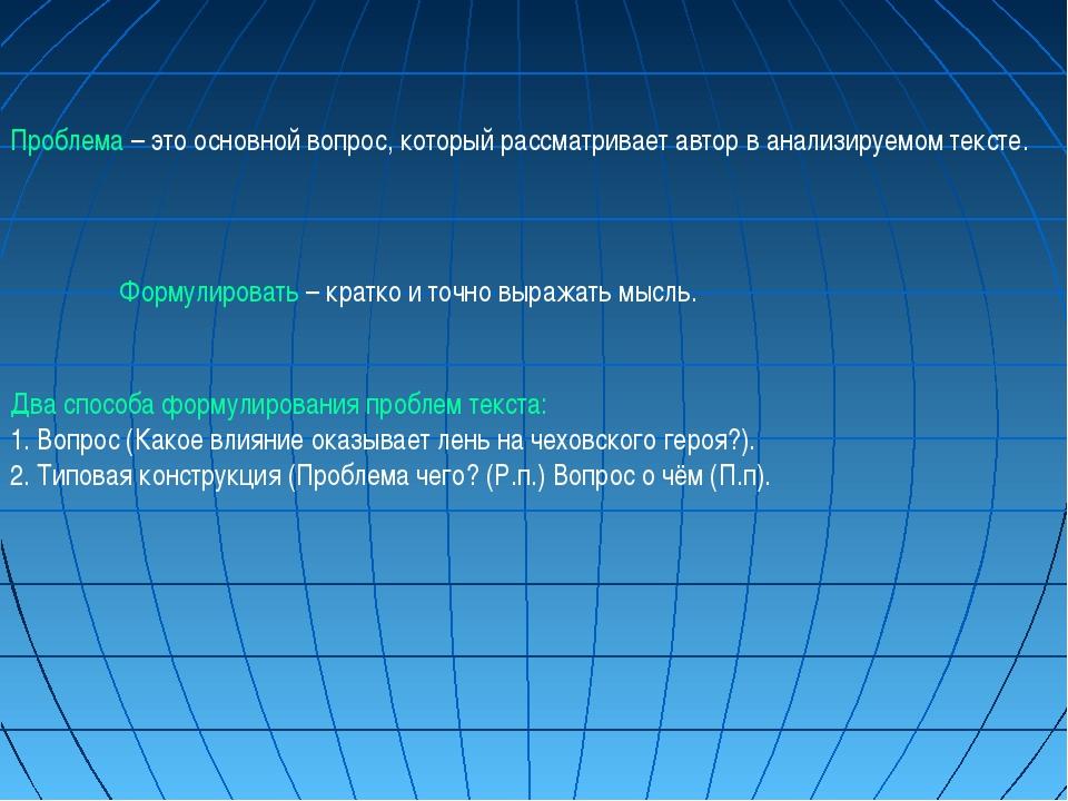 Два способа формулирования проблем текста: 1. Вопрос (Какое влияние оказывает...