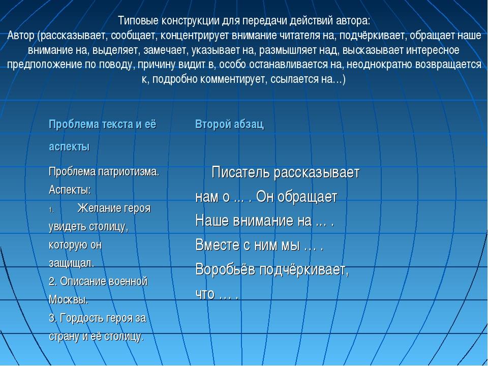 Типовые конструкции для передачи действий автора: Автор (рассказывает, сообща...