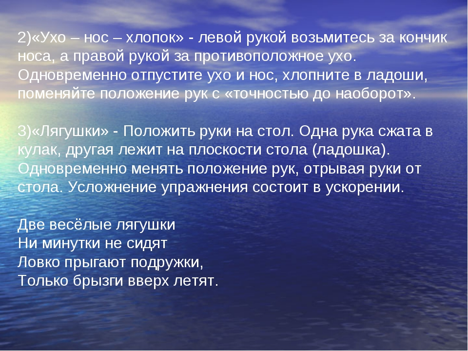 2)«Ухо – нос – хлопок» - левой рукой возьмитесь за кончик носа, а правой рук...