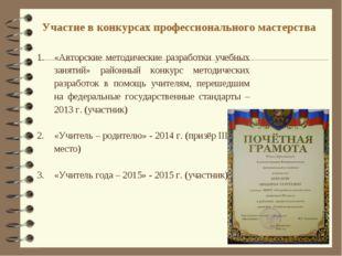 Участие в конкурсах профессионального мастерства «Авторские методические раз