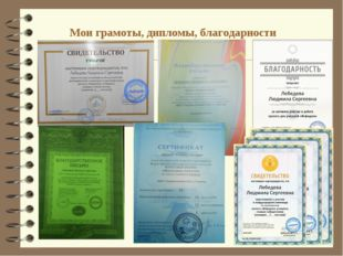 Мои грамоты, дипломы, благодарности