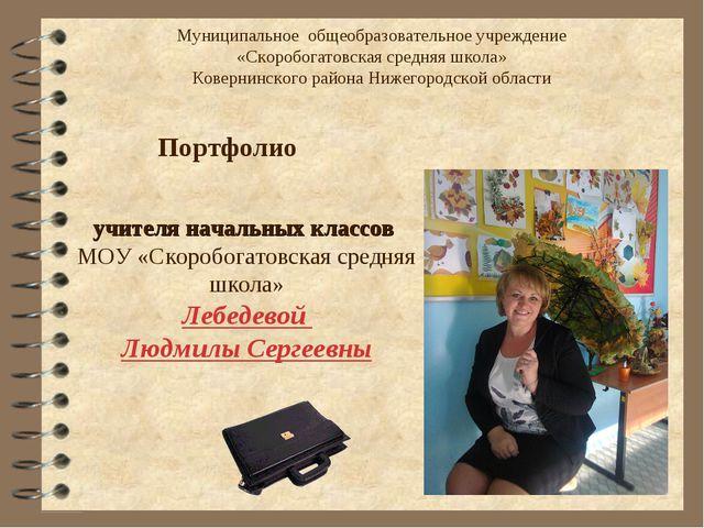 Портфолио учителя начальных классов МОУ «Скоробогатовская средняя школа» Леб...