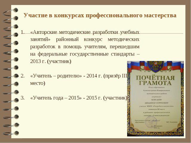Участие в конкурсах профессионального мастерства «Авторские методические раз...