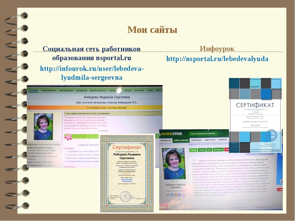 Мои сайты Социальная сеть работников образованияnsportal.ru http://infourok....