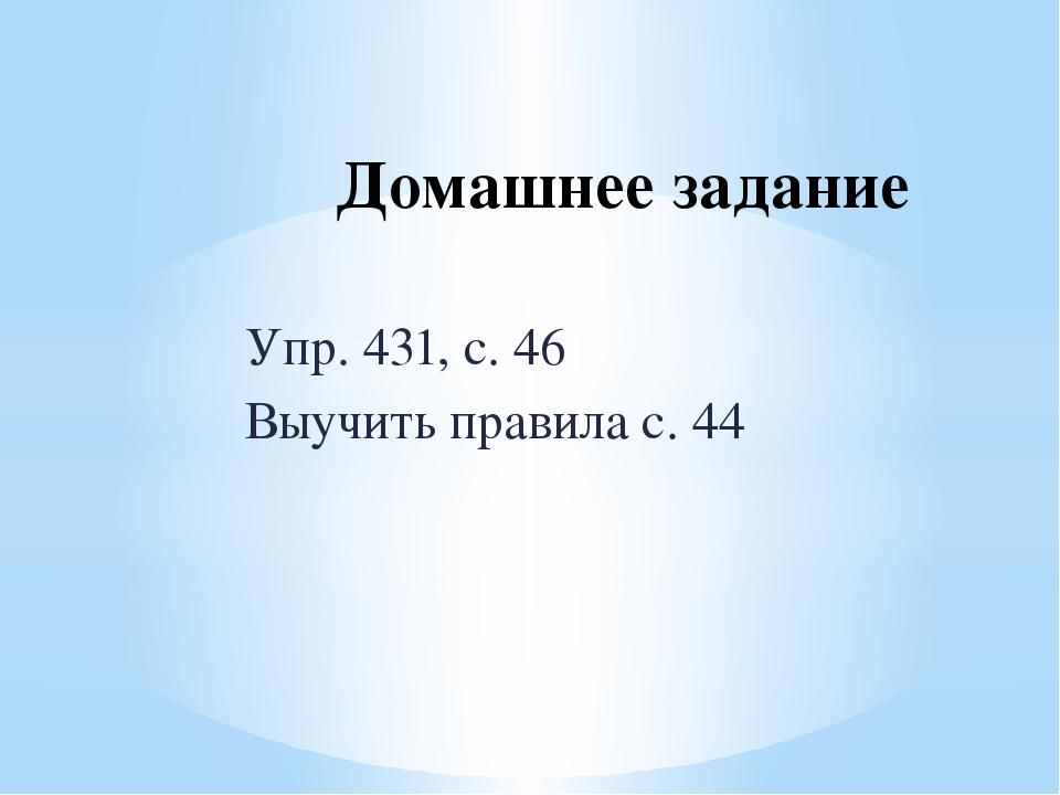 Домашнее задание Упр. 431, с. 46 Выучить правила с. 44