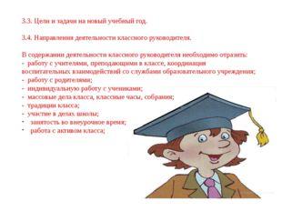 3.3. Цели и задачи на новый учебный год. 3.4. Направления деятельности классн