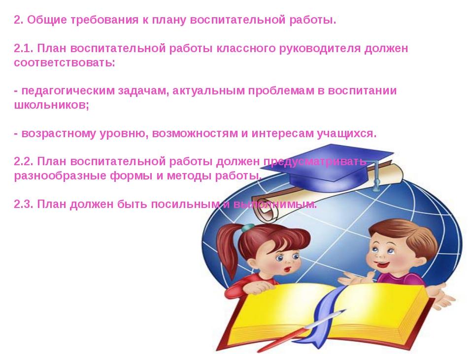 2. Общие требования к плану воспитательной работы. 2.1. План воспитательной р...