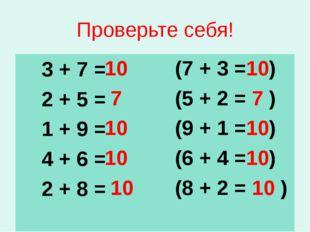 Проверьте себя! 3 + 7 = 2 + 5 = 1 + 9 = 4 + 6 = 2 + 8 = (7 + 3 =10) (5 + 2 =