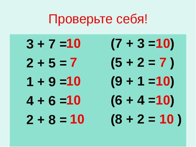 Проверьте себя! 3 + 7 = 2 + 5 = 1 + 9 = 4 + 6 = 2 + 8 = (7 + 3 =10) (5 + 2 =...