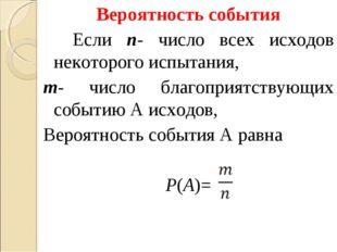 Вероятность события Если n- число всех исходов некоторого испытания, m- число