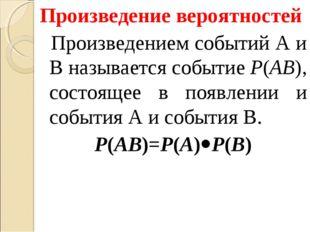 Произведение вероятностей Произведением событий A и B называется событие P(AB