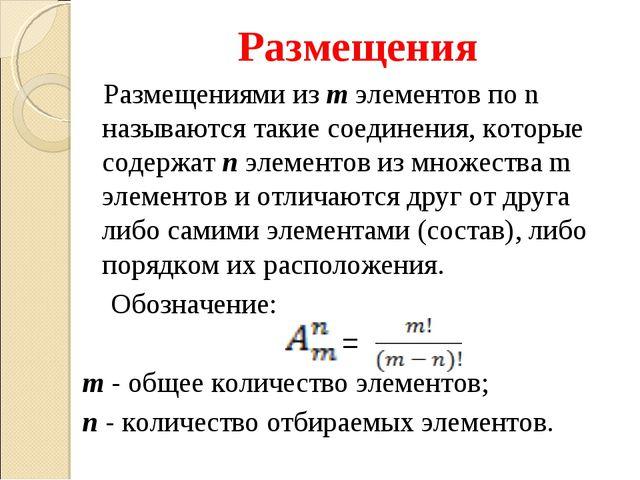 Размещения Размещениями из m элементов по n называются такие соединения, кото...