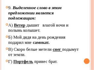 9. Выделенное слово в этом предложении является подлежащим: А)Ветердышит
