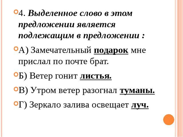 4. Выделенное слово в этом предложении является подлежащим в предложении : А...