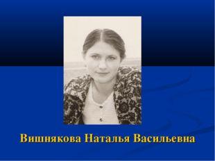 Вишнякова Наталья Васильевна