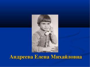Андреева Елена Михайловна