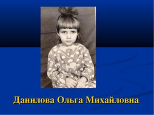 Данилова Ольга Михайловна