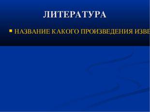 ЛИТЕРАТУРА НАЗВАНИЕ КАКОГО ПРОИЗВЕДЕНИЯ ИЗВЕСТНОГО РУССКОГО ПИСАТЕЛЯ ЯВЛЯЕТСЯ