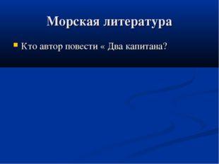 Морская литература Кто автор повести « Два капитана?