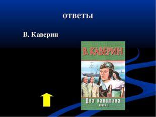 ответы В. Каверин