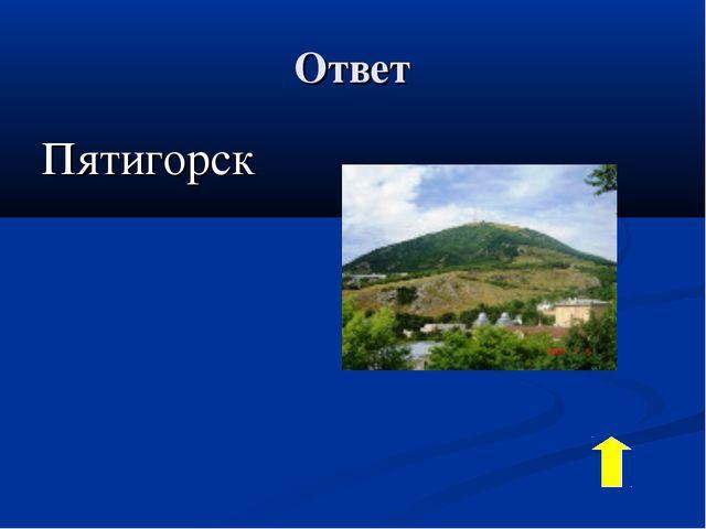Ответ Пятигорск