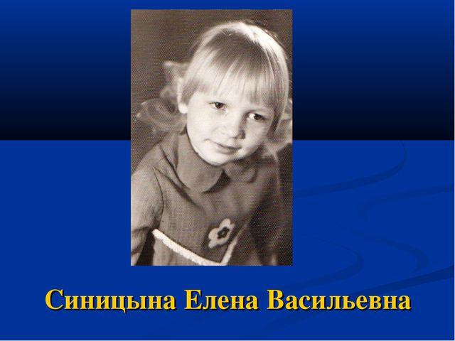 Синицына Елена Васильевна