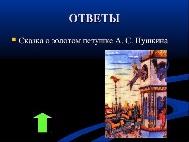 ОТВЕТЫ Сказка о золотом петушке А. С. Пушкина