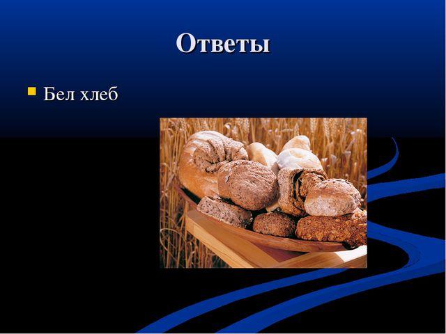 Ответы Бел хлеб