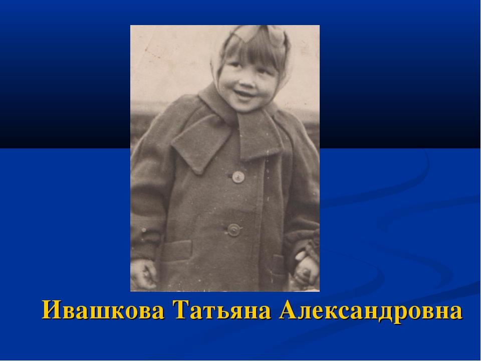 Ивашкова Татьяна Александровна