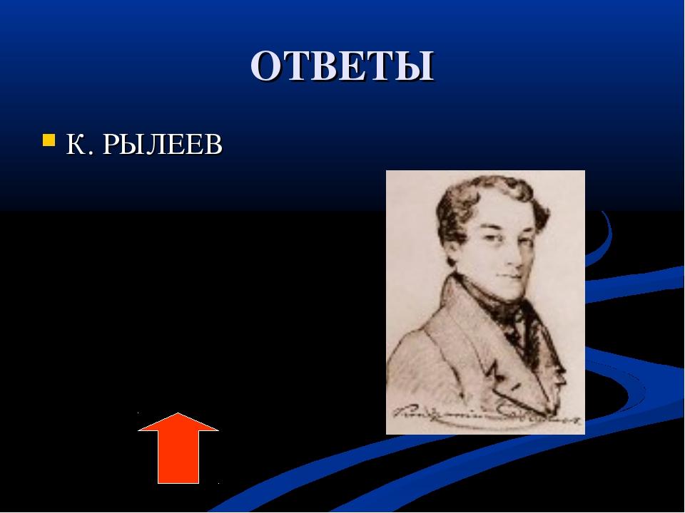 ОТВЕТЫ К. РЫЛЕЕВ
