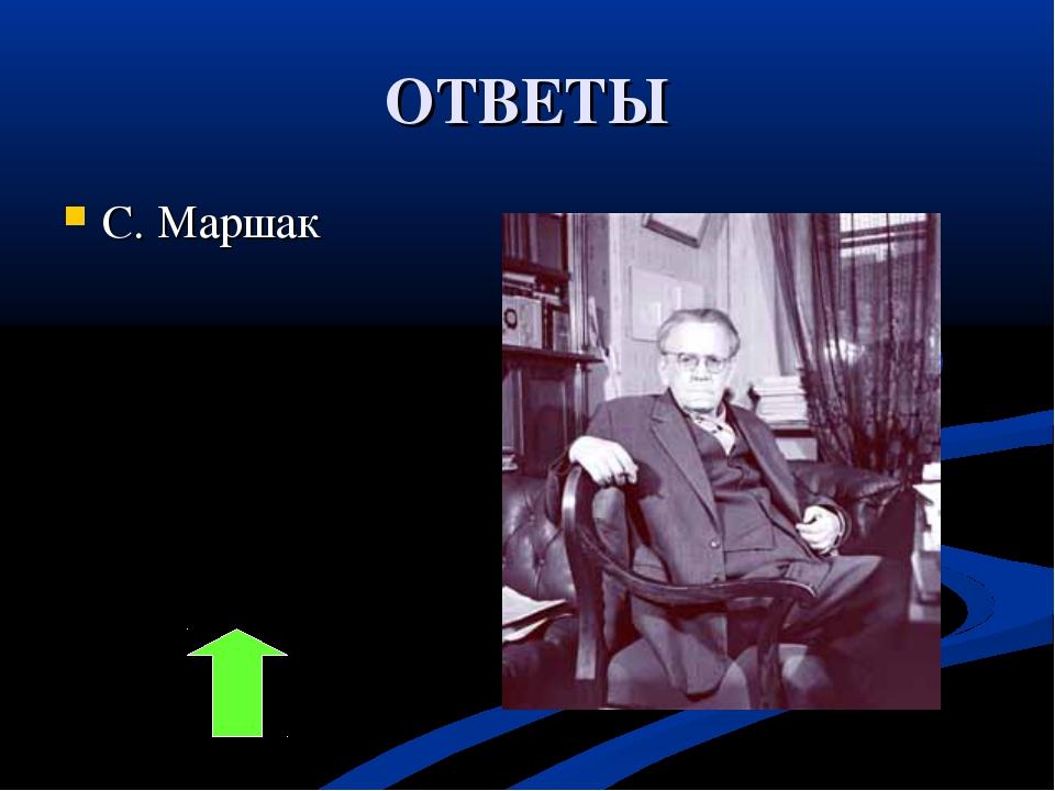 ОТВЕТЫ С. Маршак