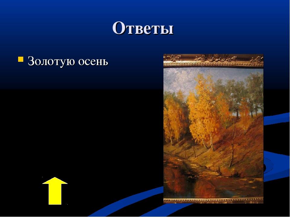 Ответы Золотую осень
