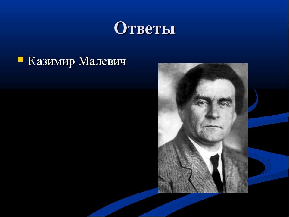 Ответы Казимир Малевич
