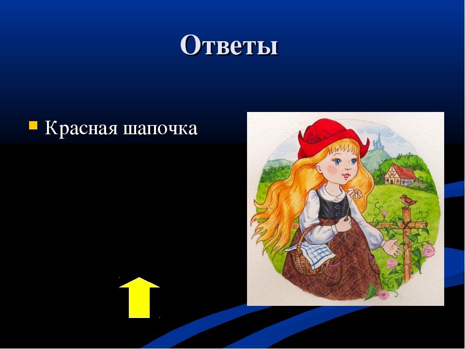 Ответы Красная шапочка