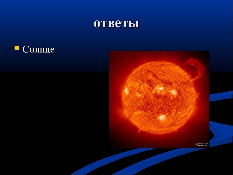 ответы Солнце