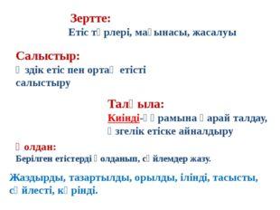 Зертте: Етіс түрлері, мағынасы, жасалуы Салыстыр: Өздік етіс пен ортақ етіст