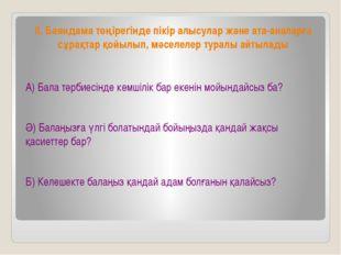 ІІ. Баяндама төңірегінде пікір алысулар және ата-аналарға сұрақтар қойылып, м