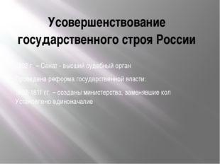 Усовершенствование государственного строя России 1802 г. – Сенат - высший суд
