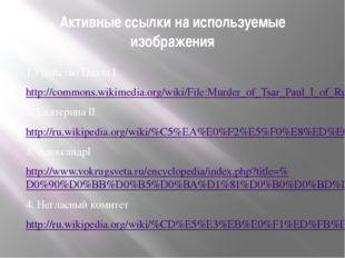 Активные ссылки на используемые изображения 1.Убийство Павла I http://commons