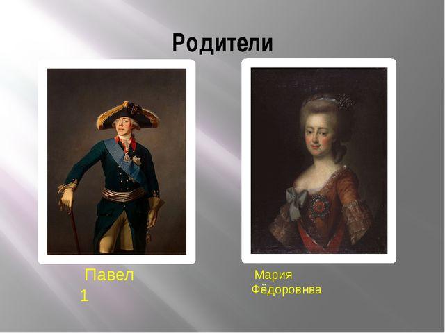 Родители Павел 1 Мария Фёдоровнва