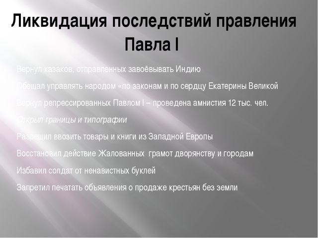 Ликвидация последствий правления Павла I Вернул казаков, отправленных завоёвы...