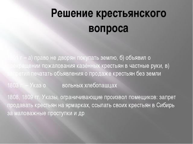 Решение крестьянского вопроса 1801 г – а) право не дворян покупать землю, б)...