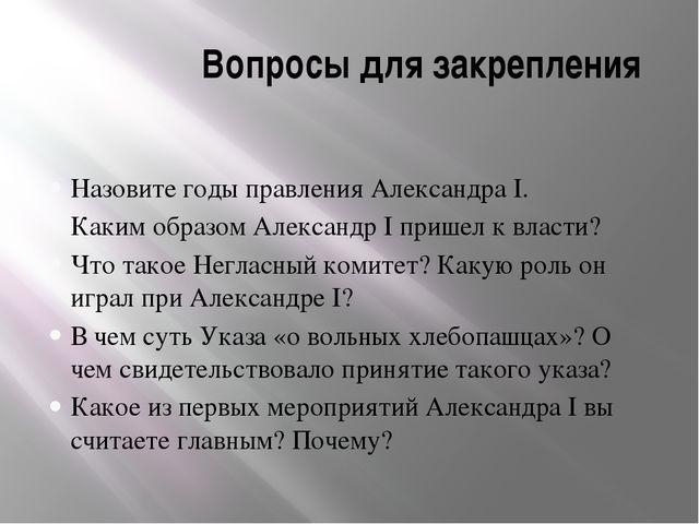 Вопросы для закрепления Назовите годы правления АлександраI. Каким образом А...