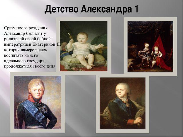 Детство Александра 1 Сразу после рождения Александр был взят у родителей свое...