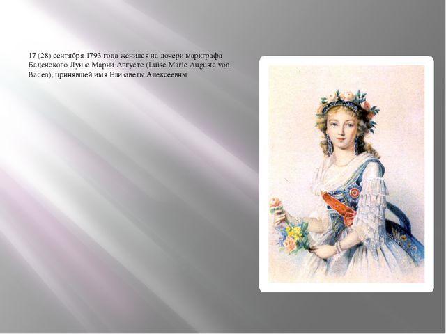 17 (28) сентября 1793 года женился на дочери маркграфа Баденского Луизе Марии...