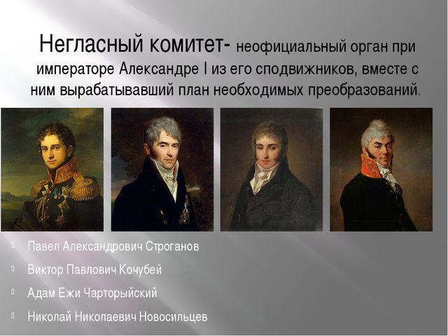 Негласный комитет- неофициальный орган при императоре Александре I из его спо...